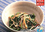 青菜とごぼうの和風サラダ