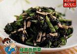 小松菜とひじきのサラダ