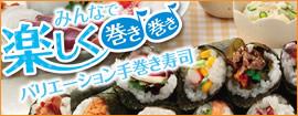 みんなで楽しく巻き巻き バリエーション手巻き寿司