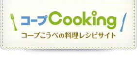 コープCooking